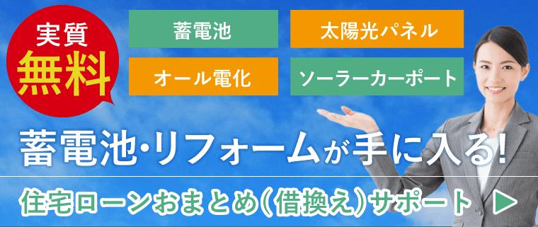 住宅ローンおまとめ(借換え)サポート